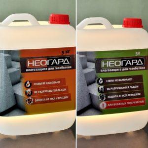 Гидрофобизаторы Неогард для газобетона на водной основе (желтая упаковка) и на спиртовой основе (зеленая упаковка)