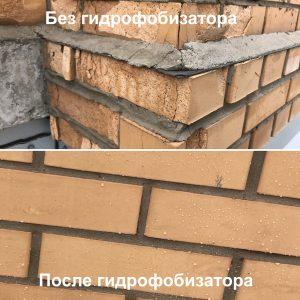 До и после гидрофобизатора кирпичный фасад